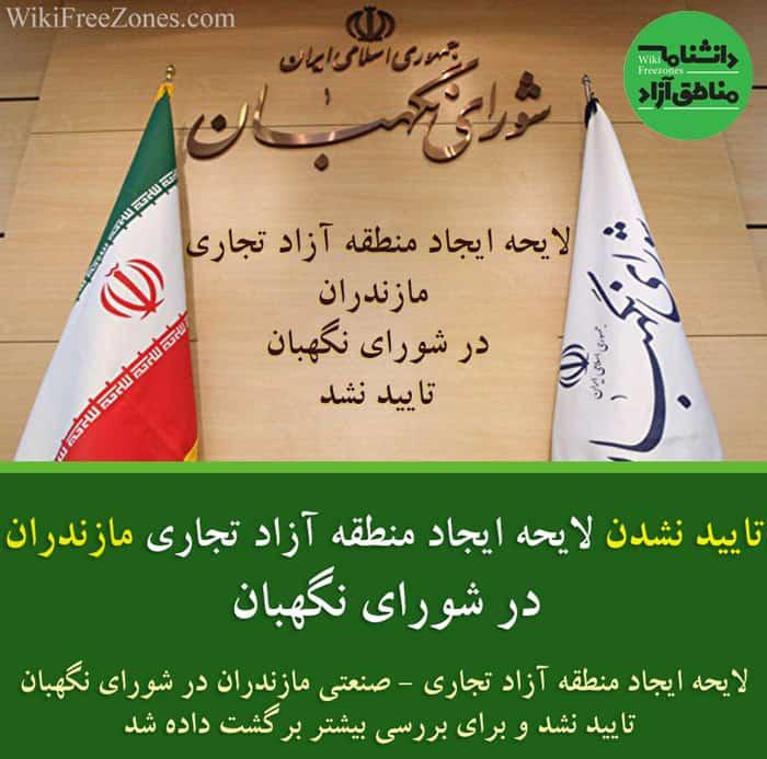 منطقه-آزد-مازندران-در-شورای-نگهبان