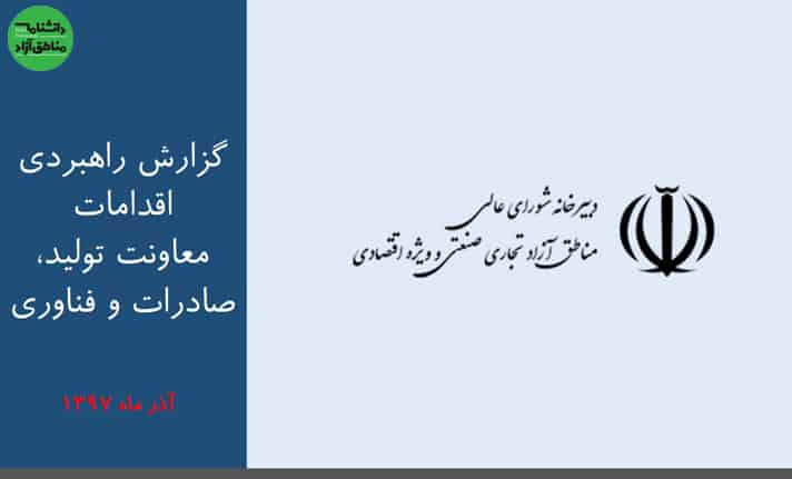 سند: گزارش راهبردی اقدامات معاونت تولید، صادرات و فناوری مناطق آزاد سال ۱۳۹۷
