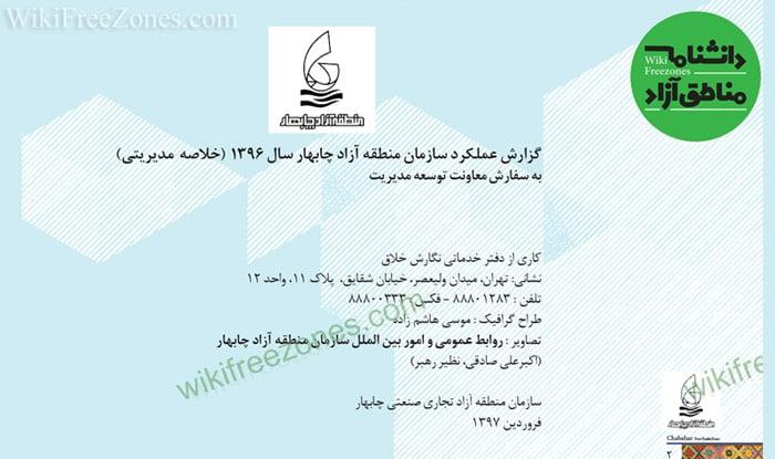 سند: گزارش عملکرد سازمان منطقه آزاد چابهار در سال ۱۳۹۶ (خلاصه مدیریتی)