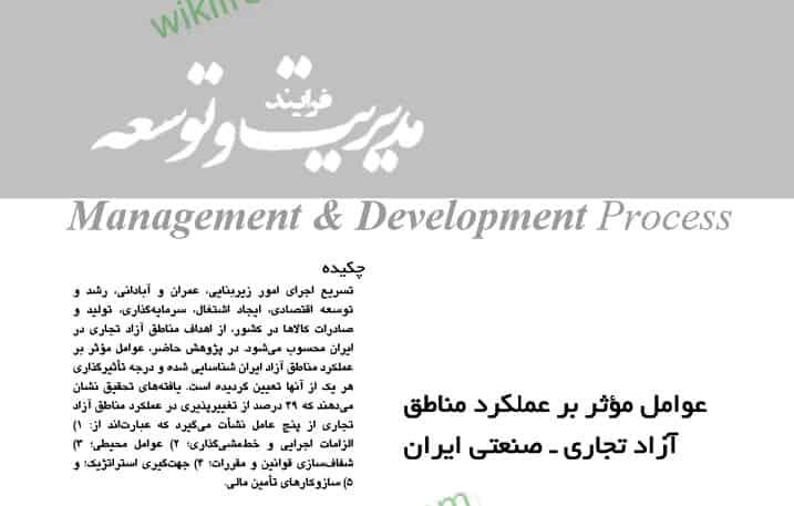 سند: ﻋﻮاﻣﻞ ﻣﺆﺛﺮ ﺑﺮ ﻋﻤﻠﻜﺮد ﻣﻨﺎﻃﻖ آزاد ﺗﺠﺎری ـ صنعتی ایران