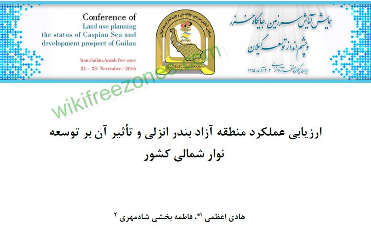 سند: ارزیابی عملکرد منطقه آزاد بندر انزلی و تأثیر آن بر توسعه نوار شمالی کشور