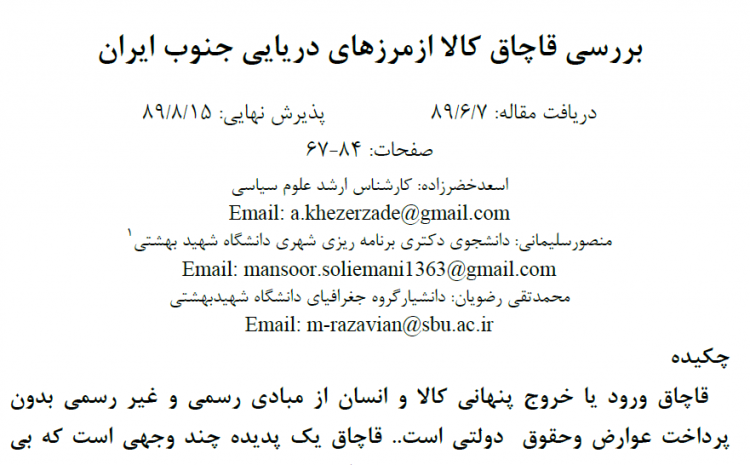 سند: بررسی قاچاق کالا ازمرزهای دریایی جنوب ایران