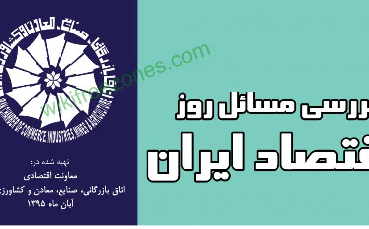سند: مناطق آزاد تجاری و ویژه اقتصادی بسترها و الزامات، چالشها و راهکارها