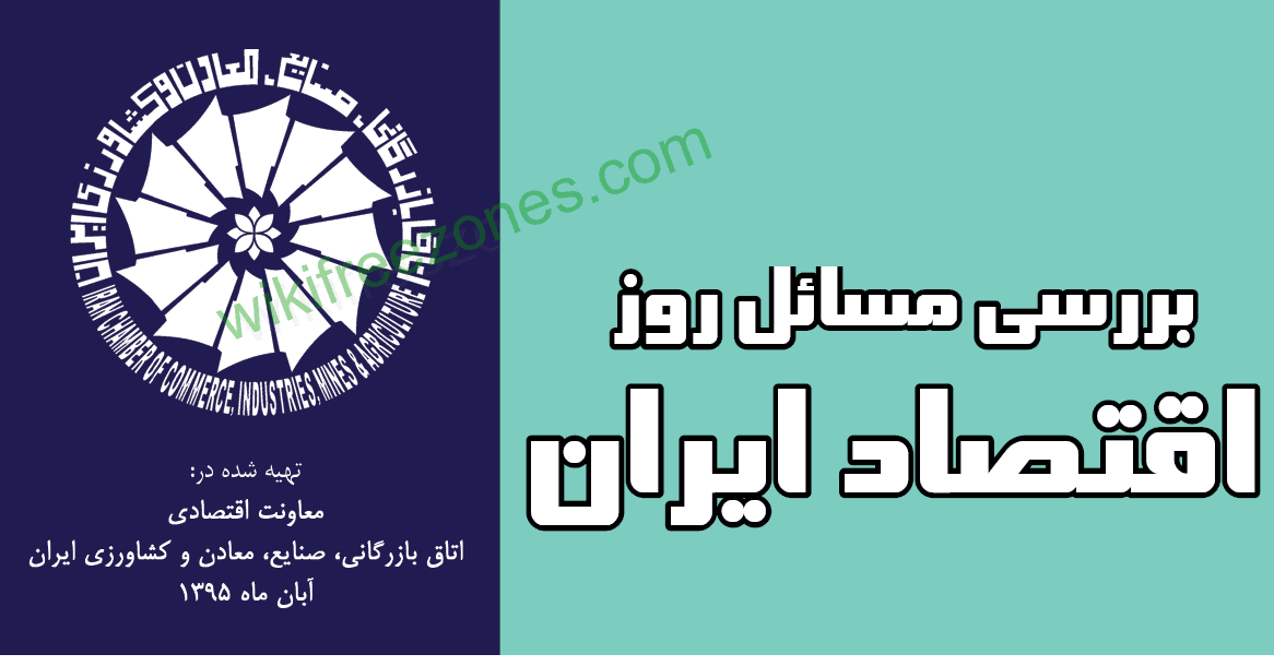بررسی مسائل روز اقتصاد ایران