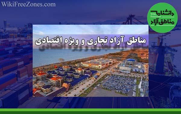 ادامه گسترش مناطق آزاد برخلاف منافع اقتصادی کشور