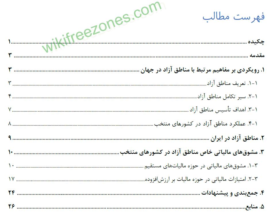 فهرست مطالب مشوق های مالیاتی مناطق