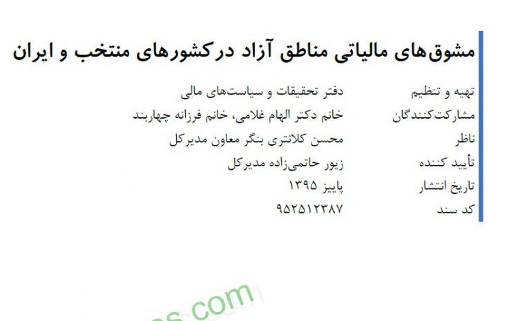 سند: مشوقهای مالیاتی مناطق آزاد درکشورهای منتخب و ایران