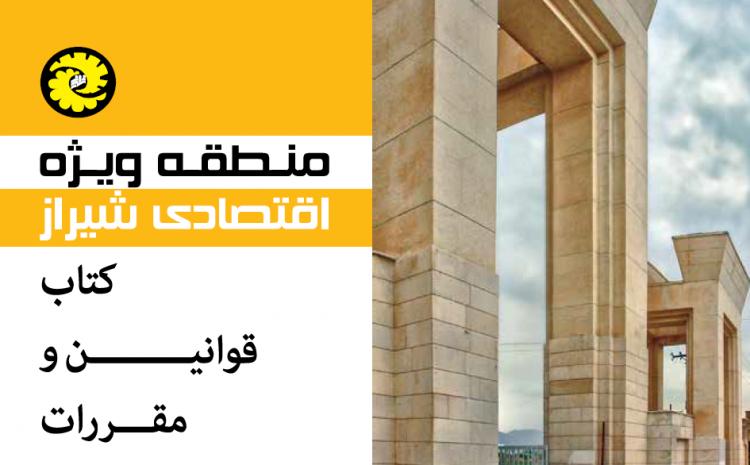 سند: منطقه ویژه اقتصادی شیراز / کتاب قوانین و مقررات