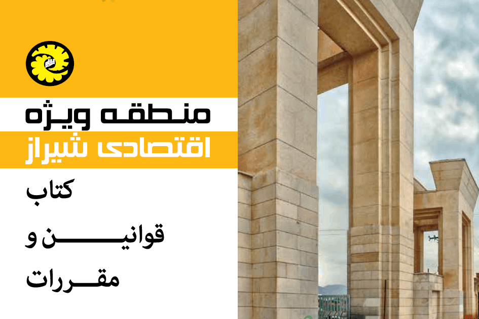 منطقه ویژه اقتصادی شیراز
