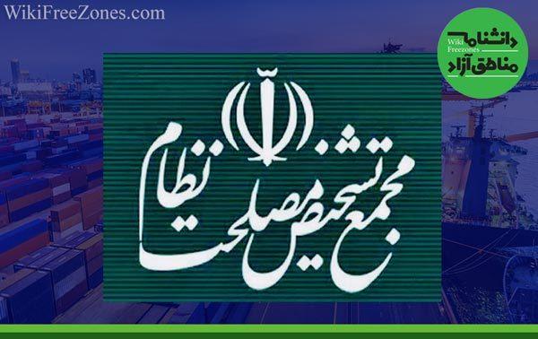افزایش مناطق آزاد و مجمع تشخیص مصلحت نظام