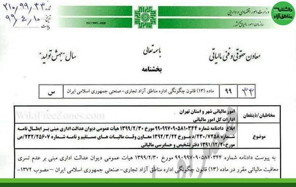 سند: بخشنامه عدم تسری معافیت مالیاتی به کارکنان مستقر مناطق آزاد