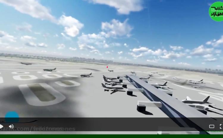 فیلم: نمایی گرافیکی از شهر فرودگاهی امام خمینی (ره)