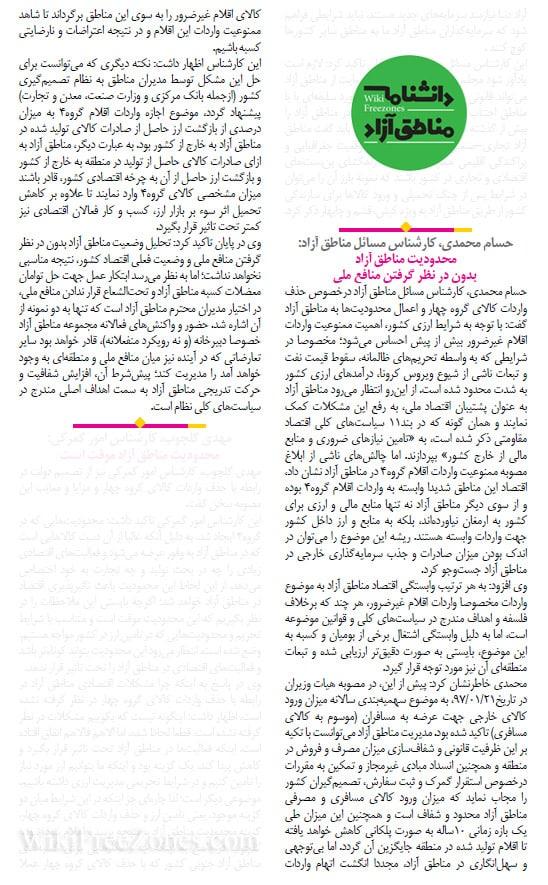 ممنوعیت-کالای-گروه-4-به-مناطق-آزاد