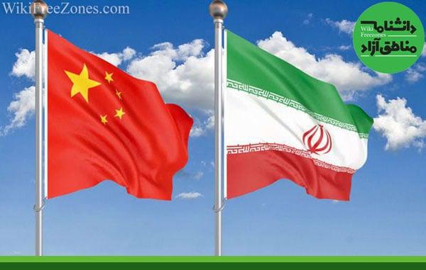 حرکت ایران و چین به سوی شراکت راهبردی / نقش مناطق آزاد در همکاریهای بلند مدت ایران و چین
