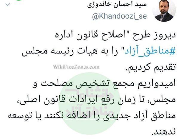 طرح اصلاح قانون مناطق آزاد به هیئت رئیسه مجلس تقدیم شد