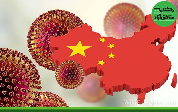 سایه کرونا بر مناطق آزاد چین/ پکن چگونه اقتصاد خود را در دوران پساکرونا مدیریت خواهد کرد؟