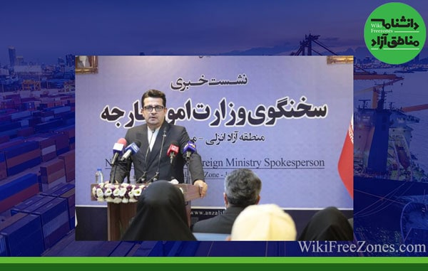 سخنگوی وزارت امور خارجه در منطقه آزاد انزلی: ایده ایجاد مناطق آزاد از ایدههای پیشرو و با نظربلند در کشور بوده است