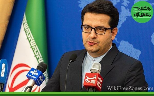 سخنگوی وزارت امور خارجه: مناطق آزاد فرصتی استثنایی برای پیوند اقتصادی با سایر کشورها است