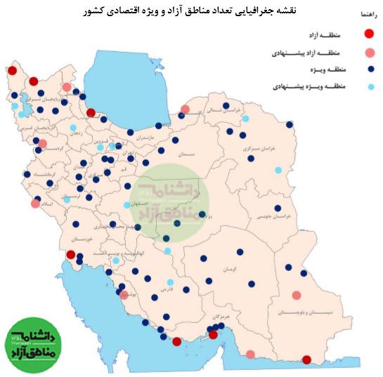 توزیع جغرافیایی مناطق آزاد و ویژه