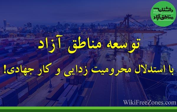 توسعه مناطق آزاد با استدلال محرومیت زدایی و کار جهادی!