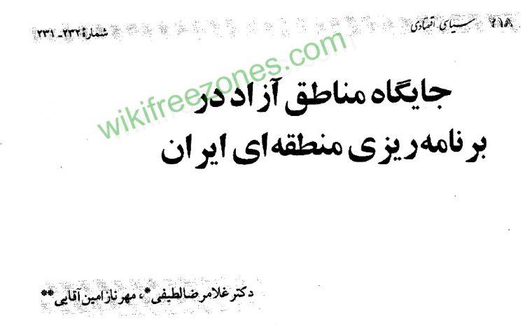 سند: جایگاه مناطق آزاد در برنامهریزی منطقهای ایران