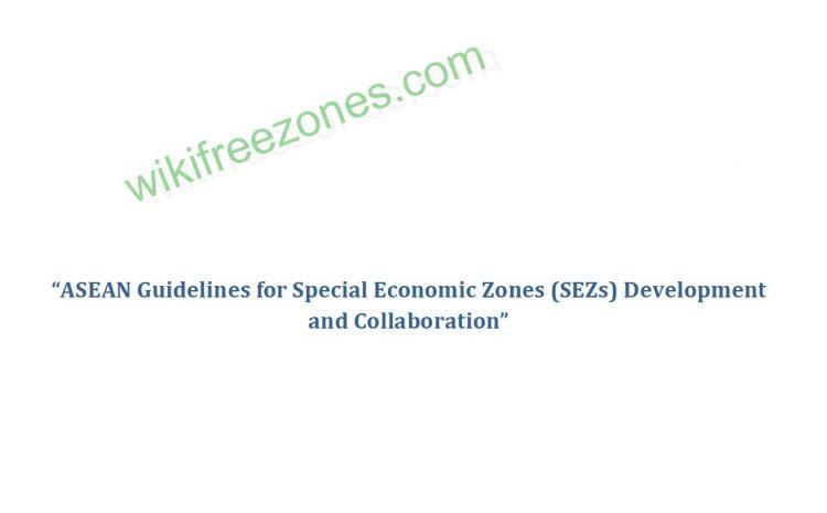 سند: دستورالعمل آسه آن برای توسعه و همکاری مناطق ویژه اقتصادی (SEZ)