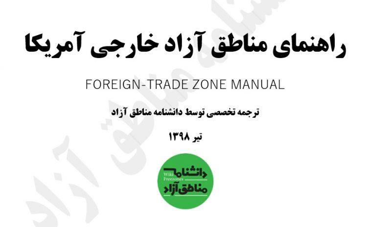 سند: ترجمه راهنمای مناطق آزاد خارجی آمریکا
