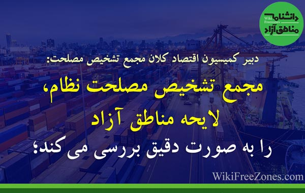 مجمع تشخیص مصلحت لایحه مناطق آزاد را به صورت دقیق بررسی میکند