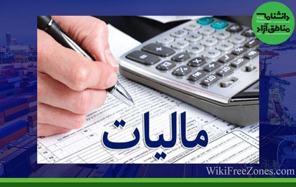 معافیت مالیاتی در مناطق آزاد به بهانه حمایت از تولید
