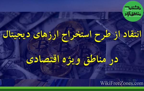 انتقاد از طرح استخراج ارزهای دیجیتال در مناطق ویژه اقتصادی