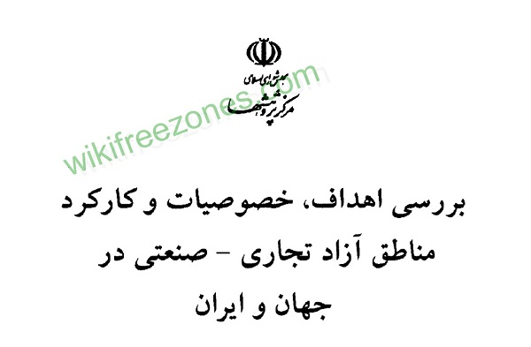 سند: بررسی اهداف، خصوصیات و کارکردهای مناطق آزاد تجاری صنعتی در ایران و جهان
