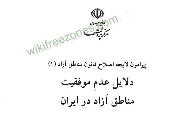 سند: دلایل عدم موفقیت مناطق آزاد در ایران