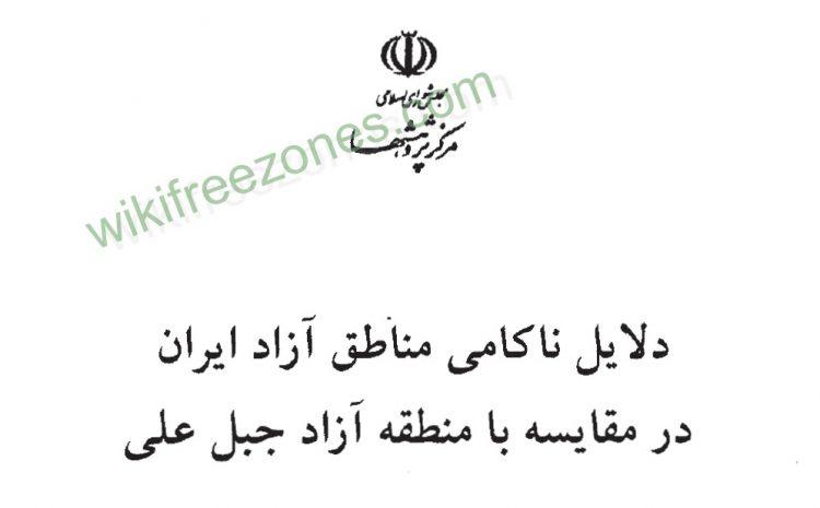 سند: دلایل ناکامی مناطق آزاد ایران در مقایسه با مناطق آزاد جبل علی