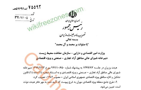 سند: طرح جامع منطقه ویژه اقتصادی مهران