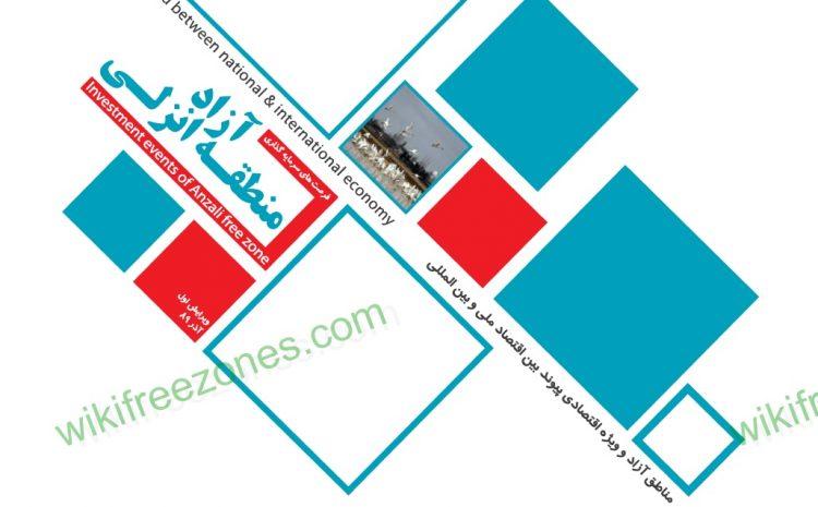 سند: فرصتهای سرمایهگذاری منطقه آزاد انزلی