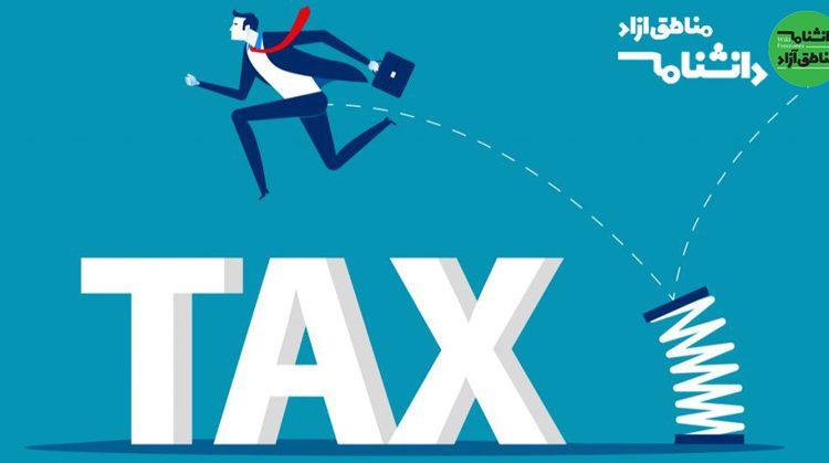 معافیت مالیاتی مناطق آزاد
