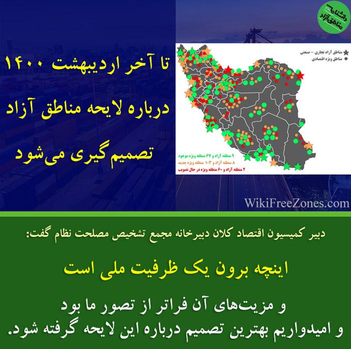 مناطق-آزاد-جدید---اینچه-برون-تا-اردیبهشت-1400