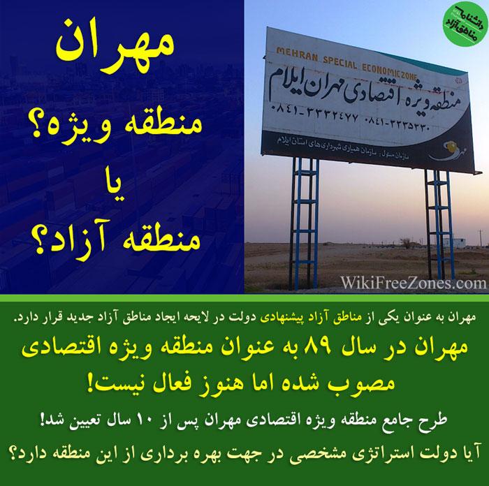 مهران-منطقه-ویژه-یا-منطقه-آزاد