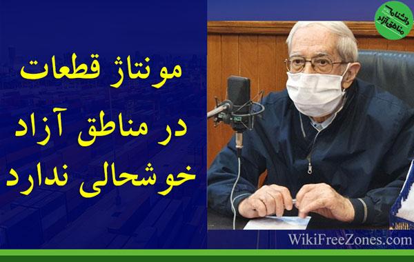 ابراهیم رزاقی: مونتاژ قطعات در مناطق آزاد خوشحالی ندارد