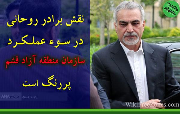 نقش برادر روحانی در سوء عملکرد سازمان منطقه آزاد قشم پررنگ است
