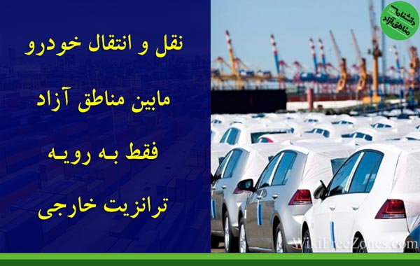 نقل-و-انتقال-خودرو-بین-مناطق-آزاد