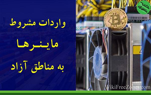 واردات ماینرها به مناطق آزاد به شرط ثبت سفارش / تعرفه جدید اعلام شد