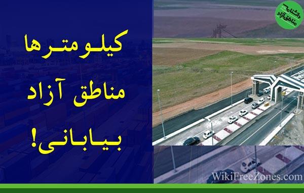 سه آسیب اقتصادی وسعت بالای مناطق آزاد در ایران / رکورد جالب مناطق آزاد ایران در جهان