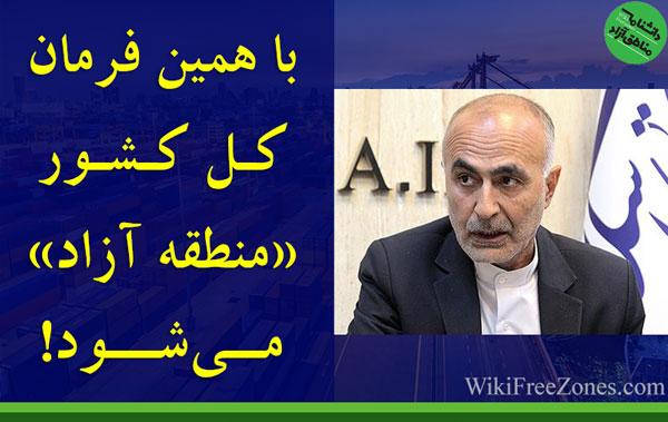 فیروزی: با همین فرمان کل کشور «منطقه آزاد» میشود! / افزایش تعداد مناطق آزاد به ضرر اقتصاد و منافع ملی