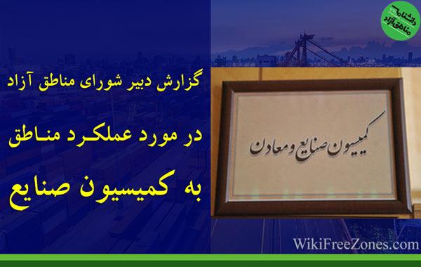 گزارش دبیر شورای مناطق آزاد در مورد عملکرد مناطق آزاد و ویژه به کمیسیون صنایع