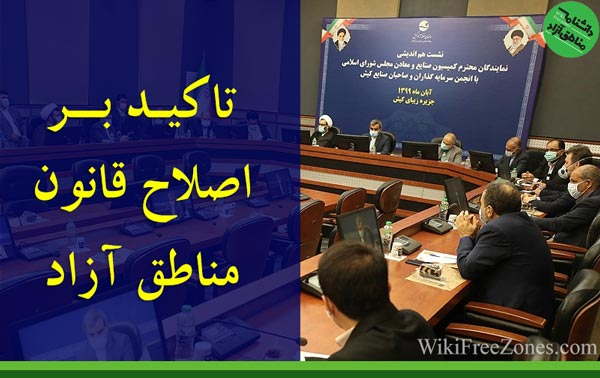 دیدار اعضای کمیسیون صنایع و معادن از منطقه آزاد کیش / تاکید بر اصلاح قانون چگونگی اداره مناطق آزاد کشور