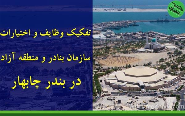 تفکیک وظایف و اختیارات سازمان بنادر و منطقه آزاد در بندر چابهار
