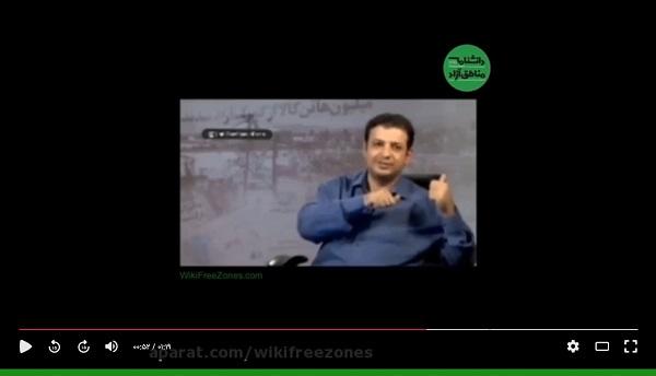 فیلم: اظهارات دکتر رائفیپور در مورد مناطق آزاد