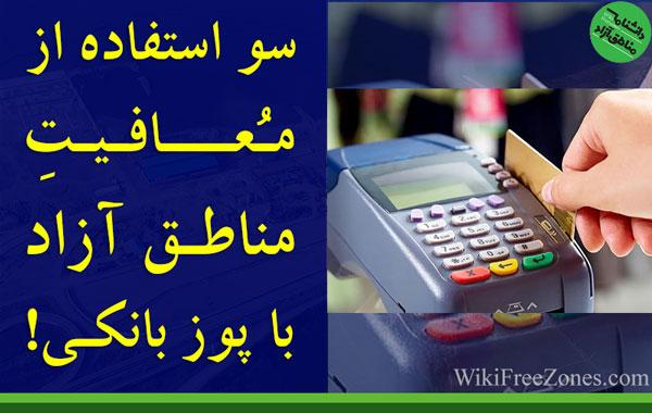سو-استفاده-از-مناطق-آزاد-با-پوز-بانکی
