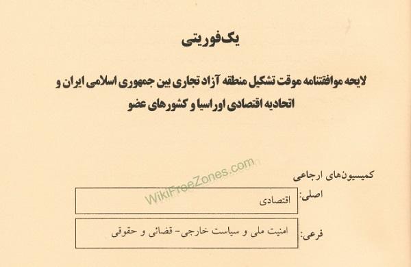 سند: لایحه موافقتنامه موقت تشکیل منطقه آزاد تجاری بین ایران و اتحادیه اقتصادی اوراسیا